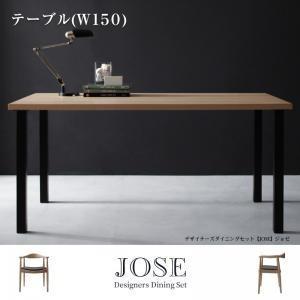 テーブル ダイニングテーブル 北欧 無垢材 天然木 150 dicedice