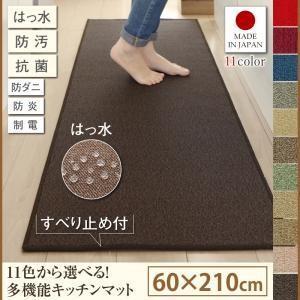 キッチンマット 撥水 はっ水 ダイニング 60×210cm|dicedice