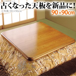 こたつ天板 正方形 楢こたつ天板 90x90cm 家具調 dicedice