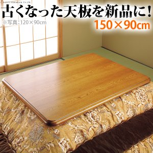 こたつ天板 長方形 楢こたつ天板 150x90cm 家具調 dicedice
