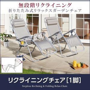椅子 いす イス チェア チェアー 無段階 リクライニング dicedice
