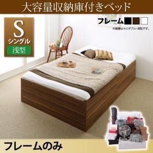 大容量収納庫付きベッド ベッドフレームのみ 浅型 ベーシック dicedice