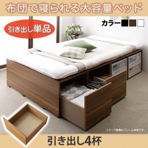 布団で寝られる大容量収納ベッド 専用別売品 引出し4杯 dicedice