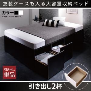 衣装ケースも入る大容量デザイン収納ベッド 専用別売品 引出し...