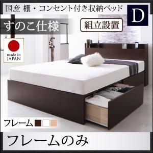 ベッドフレーム ダブル ダブルベッド 棚付き 収納ベッド コ...