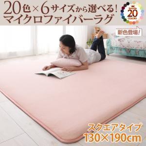 ラグ ラグマットマイクロファイバー 130×190cm 暖かい 冬用 冬 ふわふわ ふかふか あったか 暖か カーペット 絨毯 おしゃれの画像