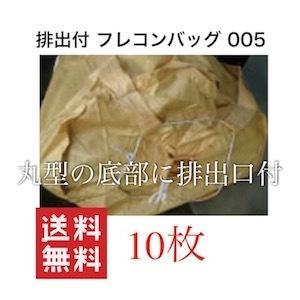 フレコンバッグ 排出口 サイズ フレコンバック 005|dicedice
