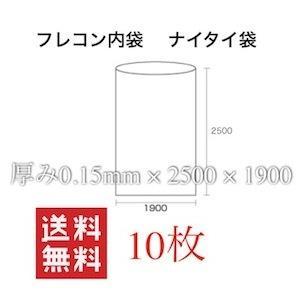 フレコン内袋 ナイタイ 厚0.15 10枚入 土のう袋|dicedice