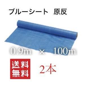 ブルーシート ロール サイズ 薄手 軽量0.9×100|dicedice