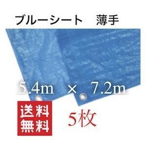 ブルーシート 防水 色 サイズ 5.4×7.2|dicedice