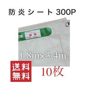 防炎シート サイズ 規格 白防炎シート ポリエステル 養生|dicedice