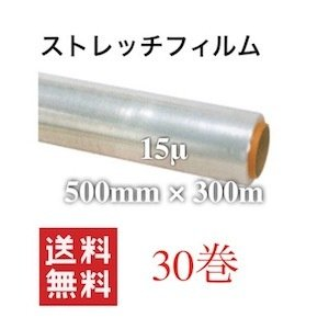 ストレッチフィルム 500mm 300m 15μ 荷崩れ dicedice