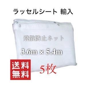 飛散防止ネット メッシュシート 3.6×5.4 緑or白|dicedice