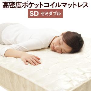 セミダブル ベッド マットレス ポケットコイル 腰痛 肩こり...