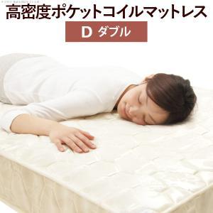 ダブル ベッド マットレス ポケットコイル 腰痛 肩こり|dicedice