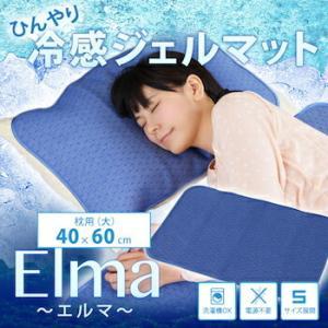 ひんやり!冷感ジェルマット Elma 40×60|dicedice