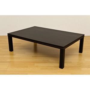 <title>NEW ファッションこたつテーブル 〔長方形 120cm×80cm〕 木製 着後レビューで 送料無料 本体 ブラウン〔代引不可〕</title>