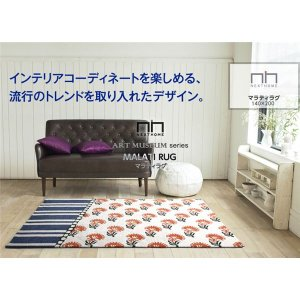 <title>ラグマット 絨毯 〔MALATI RUG 140cm×200cm オレンジ〕 公式サイト 長方形 NEXTHOME 〔リビング ダイニング〕〔代引不可〕</title>