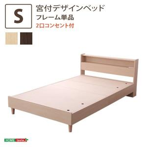 宮付き デザインベッド シングル 送料無料 フレームのみ ウォールナット 防臭 ベッドフレーム〔代引不可〕 在庫一掃売り切りセール 2口コンセント 抗菌