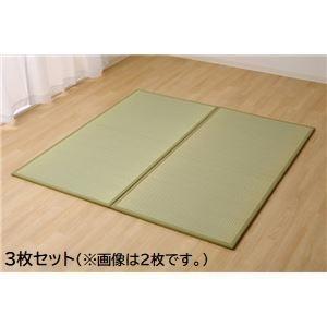 置き畳 1畳 国産 い草ラグ デポー 約82×164cm ナチュラル 3枚組 メーカー公式ショップ