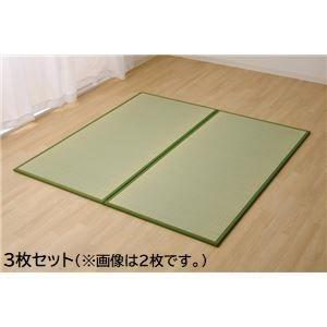 <title>置き畳 最新アイテム 1畳 国産 い草ラグ ダークグリーン 約82×164cm 3枚組</title>