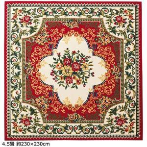 2柄3色から選べる ウィルトン織カーペット ラグ 絨毯 王朝レッド 毎日激安特売で 営業中です 約230×330cm〕 新品 〔6畳