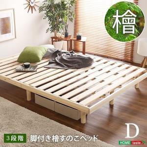 <title>すのこベッド 〔ダブル マーケット フレームのみ ナチュラル〕 幅約140cm 高さ3段調節 木製脚付き 〔寝室〕〔代引不可〕</title>