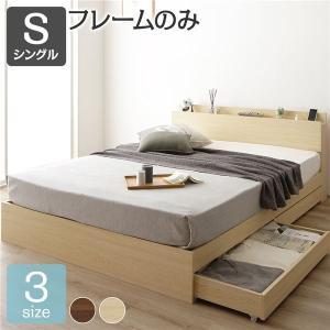 評価 ベッド 収納付き 引き出し付き 木製 棚付き 宮付き ベッドフレームのみ ナチュラル シンプル モダン シングル 定価の67%OFF コンセント付き