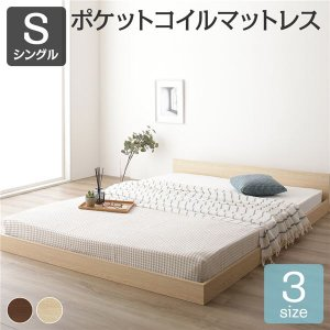 ベッド 低床 ロータイプ すのこ 木製 一枚板 フラット ナチュラル シングル アイテム勢ぞろい ヘッド お値打ち価格で モダン ポケットコイルマットレス付き シンプル