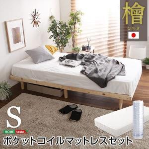 最安値 すのこベッド 〔シングル 安心と信頼 ナチュラル〕 幅約98cm ポケットコイルロールマットレス 木製脚付〔代引不可〕 高さ3段調節