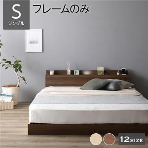 ベッド 低床 連結 ロータイプ すのこ 木製 LED照明付き 棚付き 春の新作シューズ満載 ランキングTOP10 モダン ブラウン コンセント付き ベッドフレームのみ 宮付き シングル シンプル