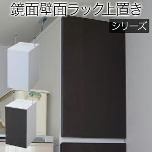 Alnair 鏡面 上置き 30cm幅|dicedice