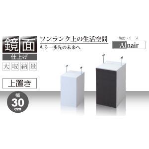 Alnair 鏡面 上置き 30cm幅 dicedice 02