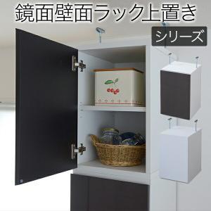 Alnair 鏡面 上置き 35cm幅|dicedice