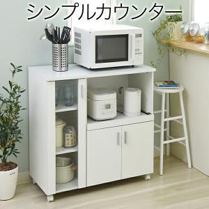 キッチンカウンター キッチンボード 90 幅 コンセント 付|dicedice