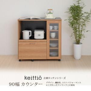 北欧キッチンシリーズ Keittio 90幅 カウンター|dicedice