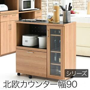キッチンカウンター キッチンボード 90 幅 コンセント付き|dicedice