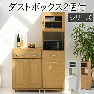 食器棚 コンパクト レンジ台 レンジラック ダストボックス|dicedice