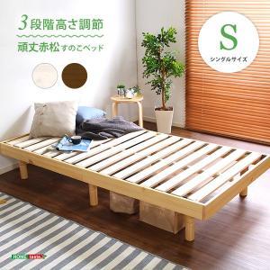 すのこベッド シングル フレーム ベッド すのこ 通気 耐荷