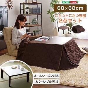 布団 付き カジュアル こたつ セット 68×68cm 日本|dicedice