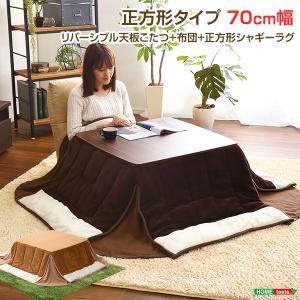 カジュアル こたつ 正方形 70cm幅 こたつテーブル 掛布|dicedice