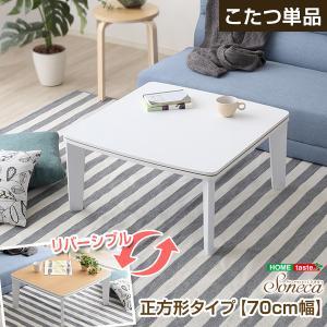カジュアル ホワイト こたつ 正方形 70cm幅 こたつ 四|dicedice