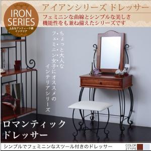 ドレッサー 姫系 アンティーク 北欧 茶 ブラウン 椅子付き|dicedice