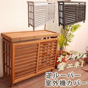 室外機カバー 木製 エアコン 大型 エアコンカバー 室外機|dicedice