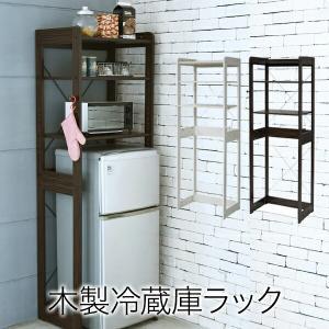 木製 冷蔵庫ラック 幅60 cm 冷蔵庫 上 収納 棚 レン|dicedice