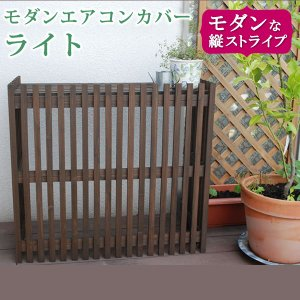 室外機カバー 木製 おしゃれ エアコン エアコンカバー エア|dicedice