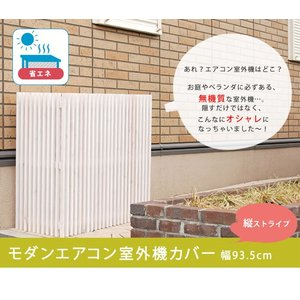 室外機カバー 木製 おしゃれ エアコン エアコンカバー エア|dicedice|02