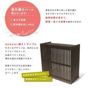 室外機カバー 木製 おしゃれ エアコン エアコンカバー エア|dicedice|03