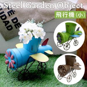 ガーデン オブジェ アンティーク 飛行機 小 インテリア|dicedice