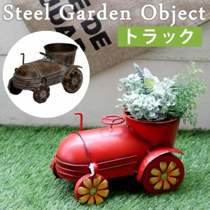 ガーデン オブジェ アンティーク トラック インテリア|dicedice